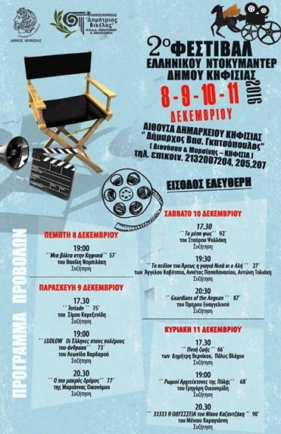 27357ea84f4 2ο Φεστιβάλ Ελληνικού Ντοκιμαντέρ Δήμου Κηφισιάς 8-11 Δεκεμβρίου ...